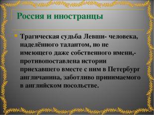 Россия и иностранцы Трагическая судьба Левши- человека, наделённого талантом,