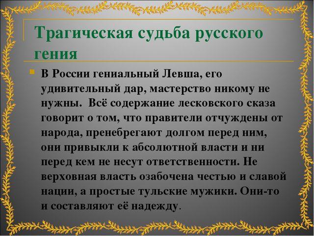 Трагическая судьба русского гения В России гениальный Левша, его удивительный...
