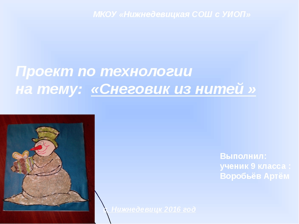 МКОУ «Нижнедевицкая СОШ с УИОП» Проект по технологии на тему: «Снеговик из н...