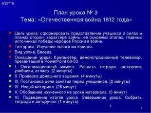 1. Начало войны: планы и силы сторон Для войны с Россией Наполеон создал огро