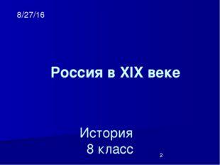 Россия в XIX веке История 8 класс
