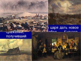 Пока Наполеон ждал письма от Александра I с согласием на мирные переговоры, р
