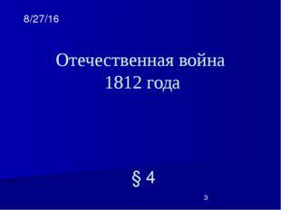 Отечественная война 1812 года § 4