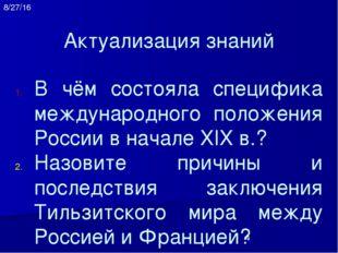 Актуализация знаний В чём состояла специфика международного положения России