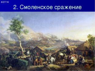 2. Смоленское сражение Общее руководство войсками осуществлял военный министр