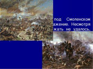 В начале августа под Смоленском произошло крупное сражение. Несмотря на то ч