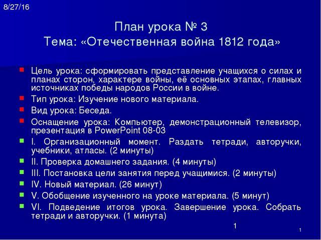 1. Начало войны: планы и силы сторон Для войны с Россией Наполеон создал огро...