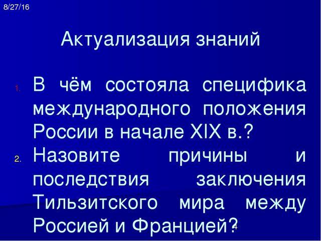 Актуализация знаний В чём состояла специфика международного положения России...