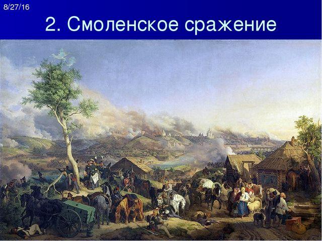 2. Смоленское сражение Общее руководство войсками осуществлял военный министр...