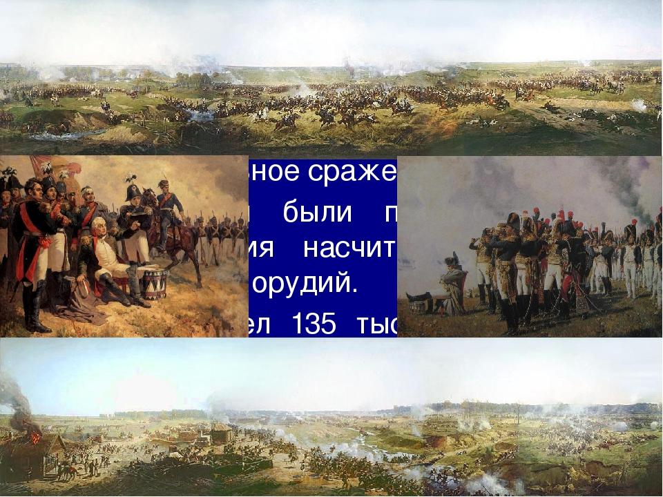 Количество потерь с обоих сторон было велико, как никогда. Французы и их союз...