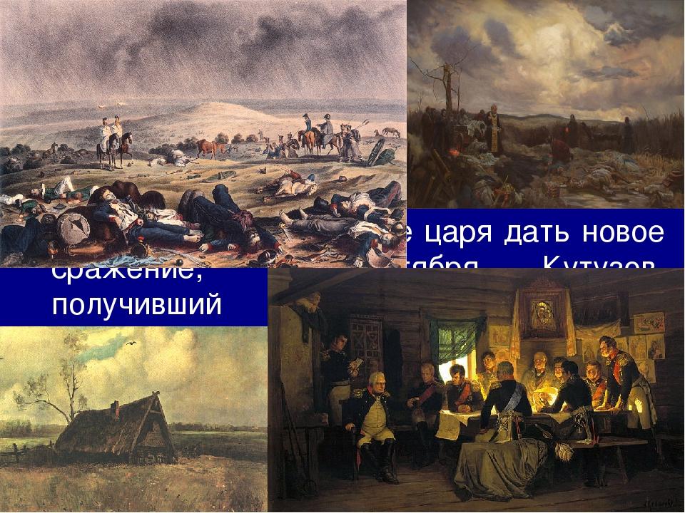 Пока Наполеон ждал письма от Александра I с согласием на мирные переговоры, р...
