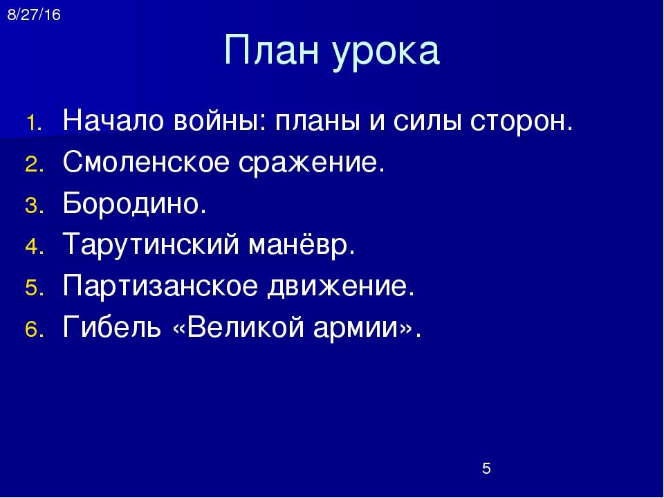 5. Партизанское движение С первых дней война носила всенародный, отечественны...