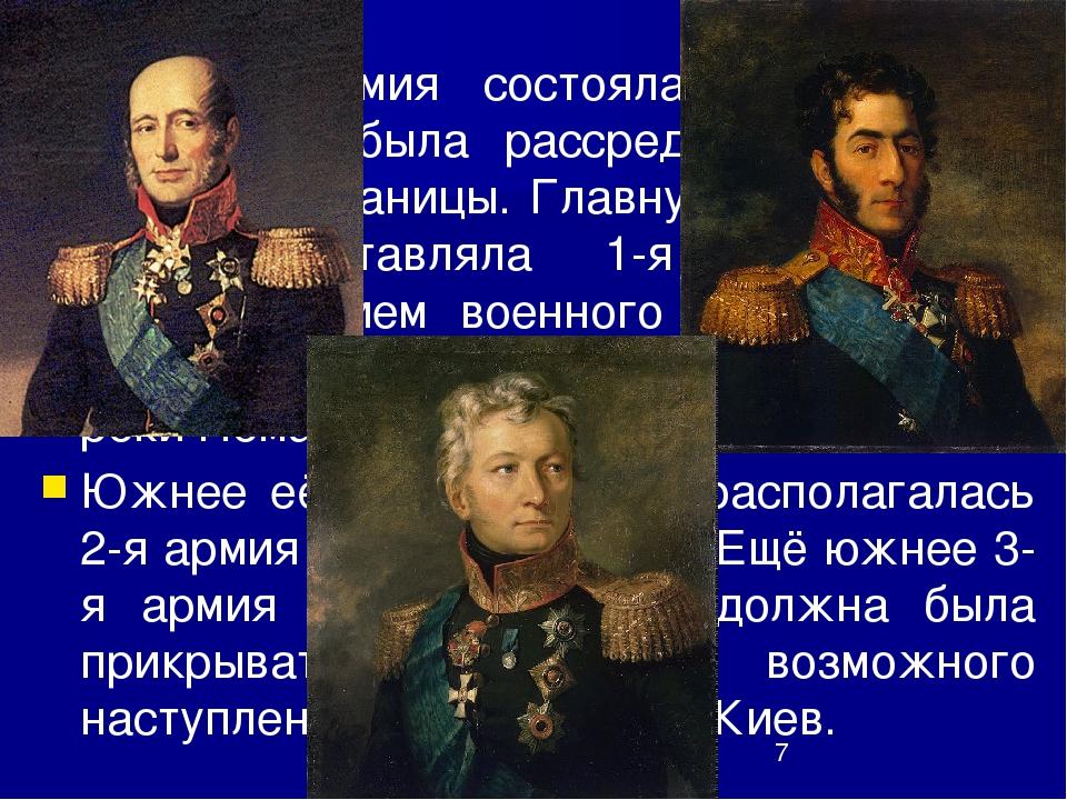 Русская армия состояла из 210 тыс. человек и была рассредоточена вдоль западн...