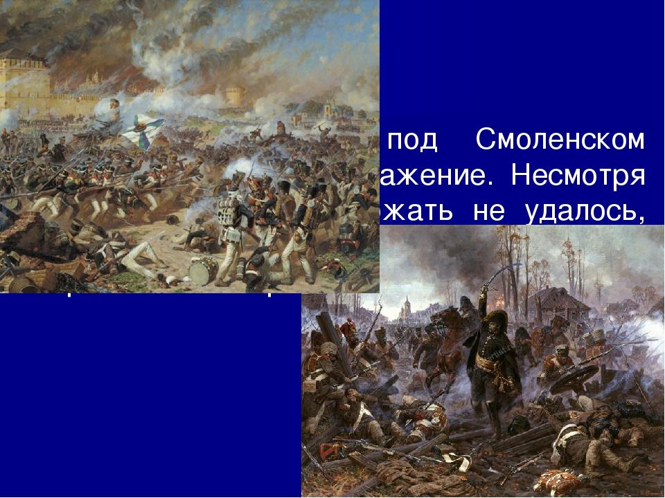 В начале августа под Смоленском произошло крупное сражение. Несмотря на то ч...