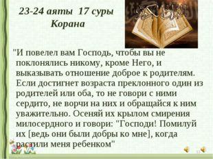 """23-24 аяты 17 суры Корана """"И повелел вам Господь, чтобы вы не поклонялись ник"""