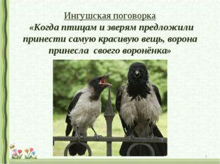 Ингушская поговорка «Когда птицам и зверям предложили принести самую красивую