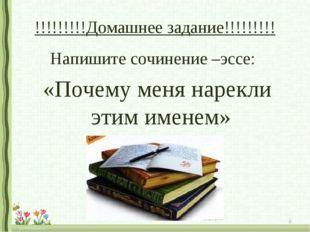!!!!!!!!!Домашнее задание!!!!!!!!! Напишите сочинение –эссе: «Почему меня нар