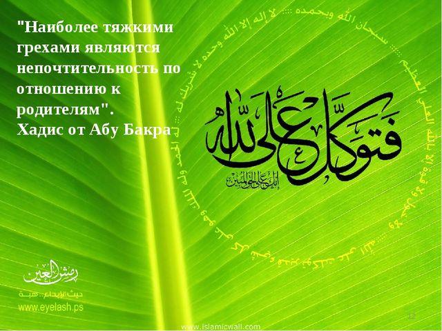 """""""Наиболее тяжкими грехами являются непочтительность по отношению к родителям""""..."""