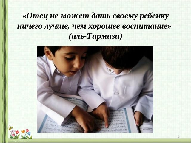 «Отец не может дать своему ребенку ничего лучше, чем хорошее воспитание» (аль...