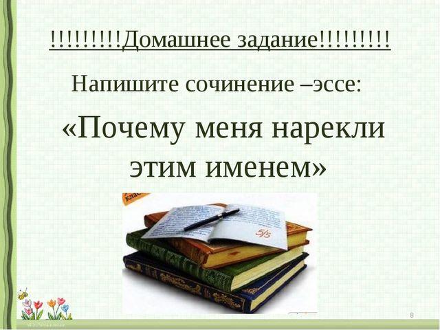 !!!!!!!!!Домашнее задание!!!!!!!!! Напишите сочинение –эссе: «Почему меня нар...
