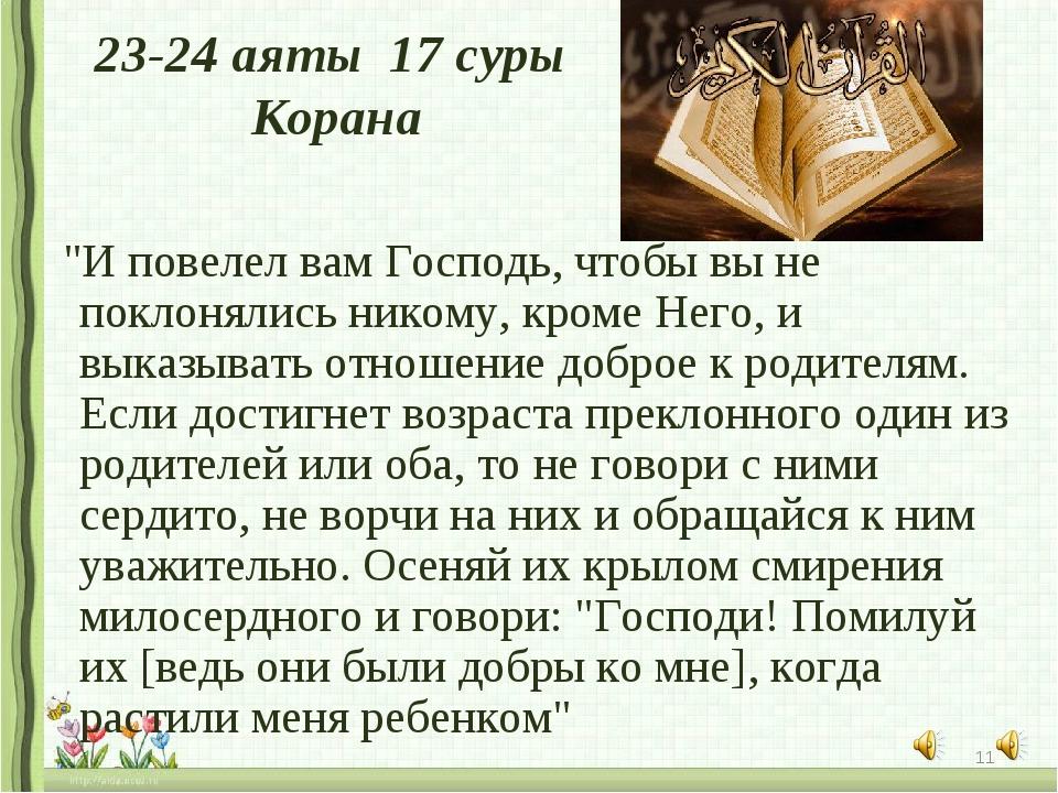"""23-24 аяты 17 суры Корана """"И повелел вам Господь, чтобы вы не поклонялись ник..."""