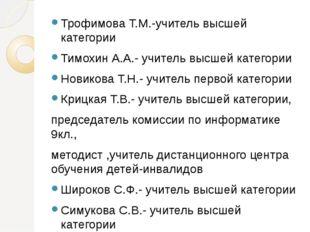 Трофимова Т.М.-учитель высшей категории Тимохин А.А.- учитель высшей категори