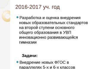2016-2017 уч. год Разработка и оценка внедрения новых образовательных стандар