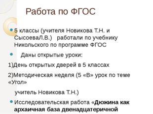 Работа по ФГОС 5 классы (учителя Новикова Т.Н. и СысоеваЛ.В.) работали по уче