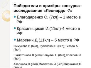 Победители и призёры конкурса– исследования «Леонардо -7» Благодаренко С. (7