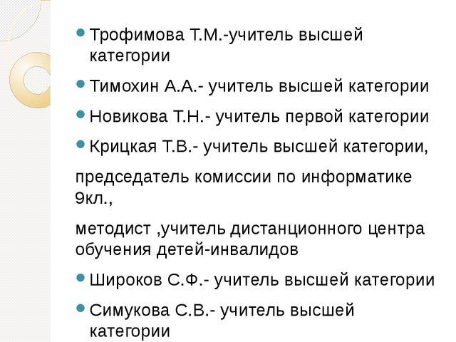Трофимова Т.М.-учитель высшей категории Тимохин А.А.- учитель высшей категори...
