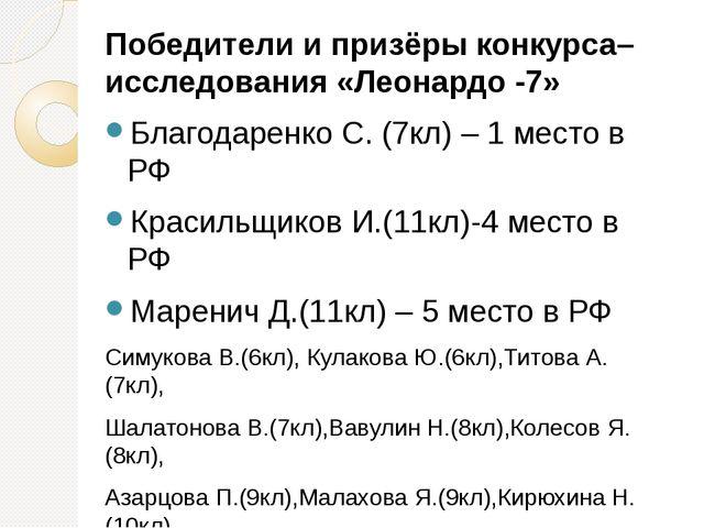 Победители и призёры конкурса– исследования «Леонардо -7» Благодаренко С. (7...