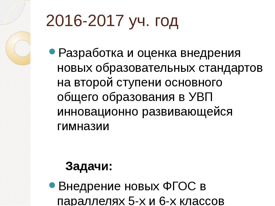 2016-2017 уч. год Разработка и оценка внедрения новых образовательных стандар...