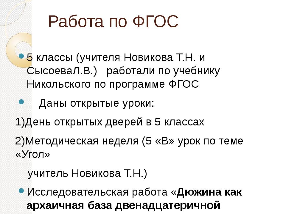 Работа по ФГОС 5 классы (учителя Новикова Т.Н. и СысоеваЛ.В.) работали по уче...