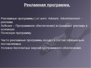 Рекламная программа. Рекламные программы ( от англ. Adware: Advertisement – р