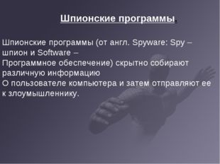 Шпионские программы. Шпионские программы (от англ. Spyware: Spy – шпион и Sof