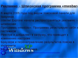 Рекламно – Шпионская программа «mwsbar» В марте 2005 года под видом поисковой
