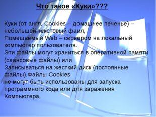 Что такое «Куки»??? Куки (от англ. Cookies – домашнее печенье) – небольшой те