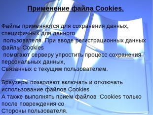 Применение файла Cookies. Файлы применяются для сохранения данных, специфичны
