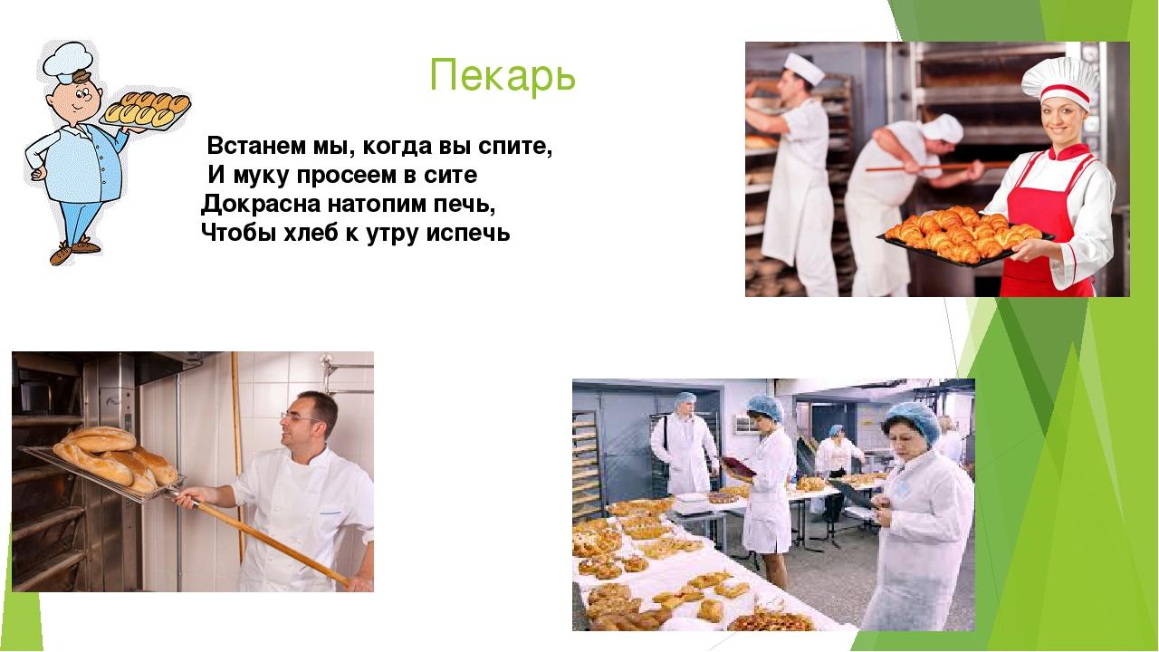 Пекарь Встанем мы, когда вы спите, И муку просеем в сите Докрасна натопим печ...