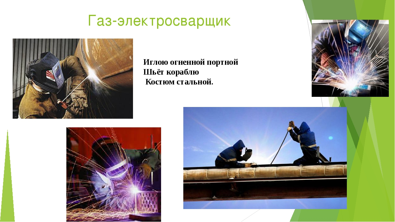 Газ-электросварщик Иглою огненной портной Шьёт кораблю Костюм стальной.