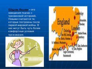 Школы Англии – это заведения подчас с трехвековой историей. Новыми считаются