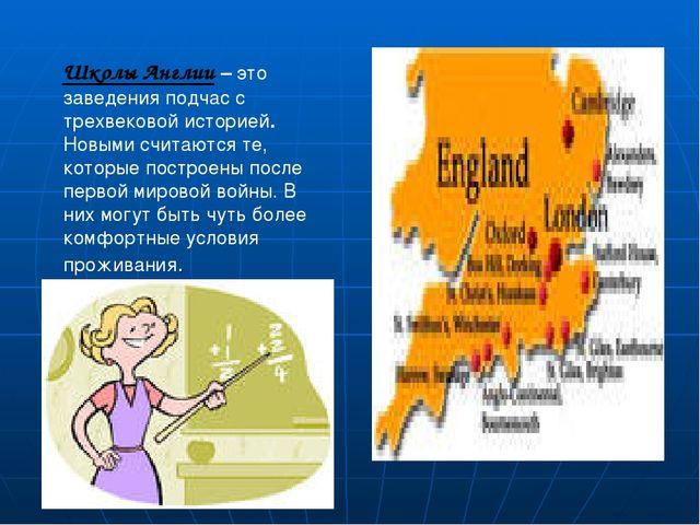 Школы Англии – это заведения подчас с трехвековой историей. Новыми считаются...