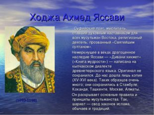 Ходжа Ахмед Яссави Суфийский поэт, мыслитель, ставший духовным наставником дл