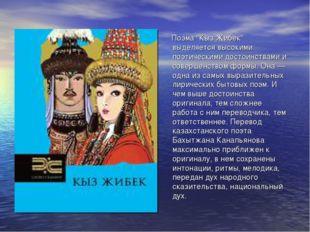 """Поэма """"Кыз Жибек"""" выделяется высокими поэтическими достоинствами и совершенс"""