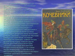 В трилогию «Кочевники» входят исторические романы — «Заговоренный меч», «Отч