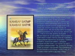Героический эпос XVI-XVII вв., ставший откликом на жестокие войны против кал