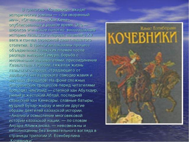 В трилогию «Кочевники» входят исторические романы — «Заговоренный меч», «Отч...