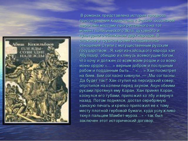 В романах представлена история процесса присоединения Казахстана к России, о...
