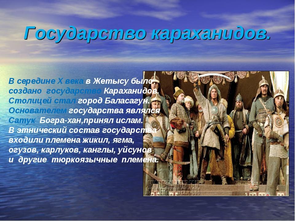 Государство караханидов. В середине Х века в Жетысу было создано государство...