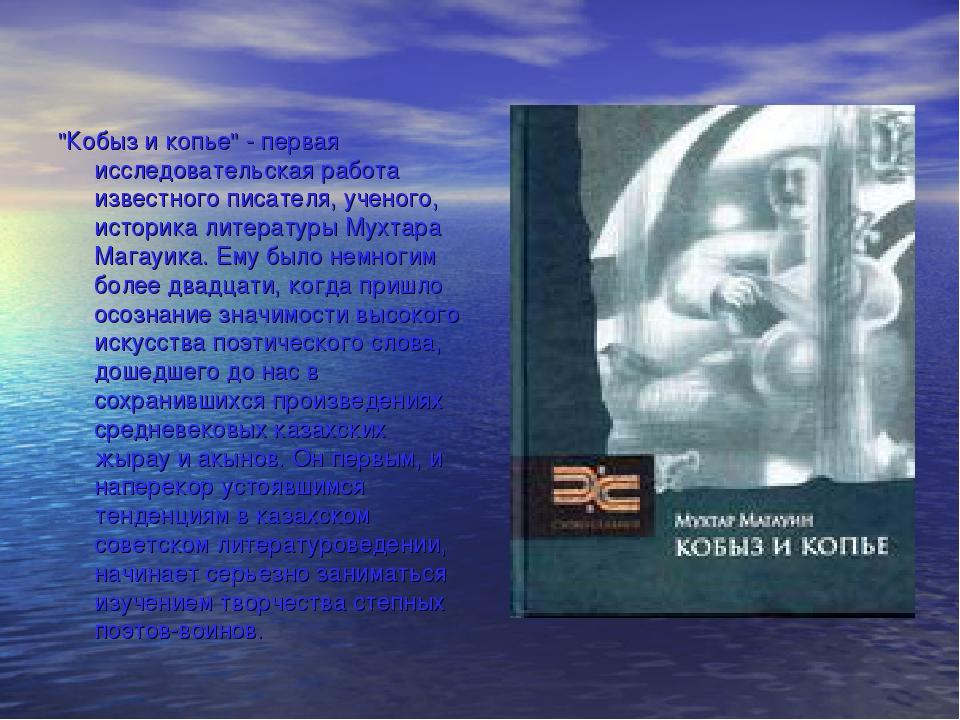 """""""Кобыз и копье"""" - первая исследовательская работа известного писателя, ученог..."""